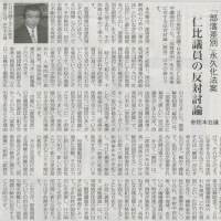 #akahata 「部落差別」永久化法案 共産党:仁比議員の反対討論/部落問題を特別扱いする必要はない・・今日の赤旗記事