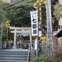 鎌倉江の島 七福神 ーー御霊神社ーー
