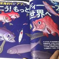 さかな魚サカナ〜