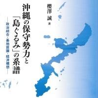 櫻澤誠さん著『沖縄の保守勢力と「島ぐるみ」の系譜』が刊行になりました