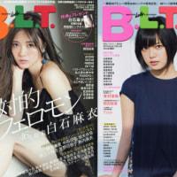3/24発売「B.L.T. 2017年 5月号」表紙:白石麻衣ver./平手友梨奈ver.