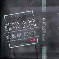 冬コミ(C89お品書き)一日目西よ17a藤咲企画でサークル参加しています。