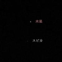 月と土星とアンタレス。それに木星とスピカが見えます。 2017.2.21早朝