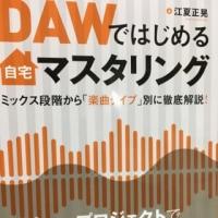 『DAWではじめる自宅マスタリング』購入/倍音ものエフェクトのエンハンサー