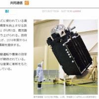共同通信記事:「みちびき2号機」打ち上げへ GPSの誤差小さく