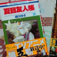 『夏目友人帳』21巻