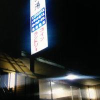 【東京銭湯】板橋区大山 一の湯