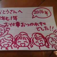 ダンナ弁(12/29)~お弁当納め~