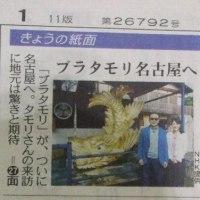 ついにブラタモリ名古屋へ(1)
