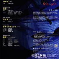 日本音楽の光彩Ⅱ