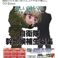 自衛官募集の生首ポスターが不謹慎・悪ふざけしすぎと大炎上www 生麺に針 爆破予告 逮捕