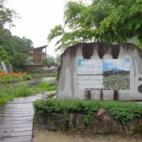 南会津の旅② ミニ尾瀬公園