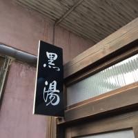 東鳴子温泉 高友旅館  NO509