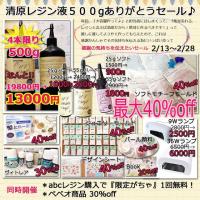 レジンで有名なキヨハラ商品セール開催するよ!