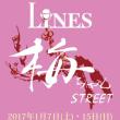 渋谷/代々木公園LINES梅ちゃんSTREET2017