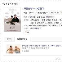 クォン・サンウ チョン・ジュナ出演MBC放送の『四十春期』公式HPが出来てるよ~&Daum映画のサイトも更新~✌