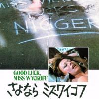 魅惑の女優シリーズ さよならミス・ワイコフ [DVD]