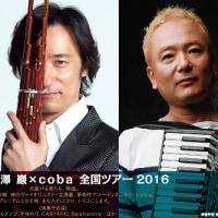 10/1 東儀秀樹/古沢巌/coba 全国ツアー2016 TFC55 LEVELⅢ