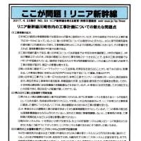 「ここが問題!リニア新幹線 NO.53」  (リニア新幹線を考える東京・神奈川連絡会)