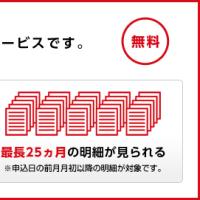 Eco通帳に切り替え三菱銀行