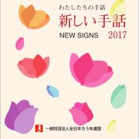 わたしたちの手話 新しい手話2017(全日本ろうあ連盟)