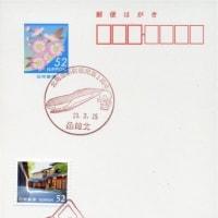 函館北郵便局の風景印