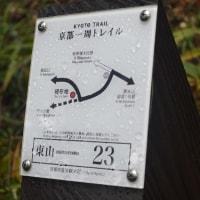 まち歩き東0448  京都一周トレイル  東山コース 23