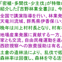 山林王 土倉庄三郎を語る!/奈良市・若草公民館で、9月9日(金)午前10時から!