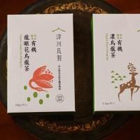 オーガニックの台湾茶