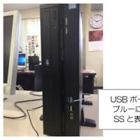 USB SS ??