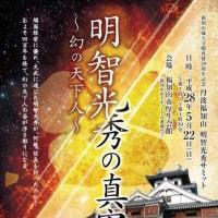 福知山城天守閣再建30週年記念 丹波福知山 明智光秀サミットに参加して...