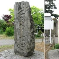 011足利市駒場町、東陽院の庚申塔(最寄り:富田駅)