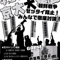 4・26京大集会へ
