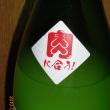 純米超辛口酒+25