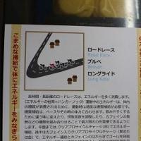 「クリアプロサイクルチャージ」赤・黒・金発売