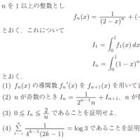 京都府立医科大学・医学部・数学 1