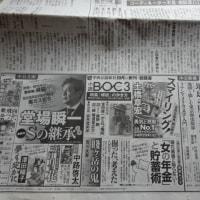 23日(日)朝刊