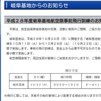2016.10.25 岐阜基地【航空祭予行】