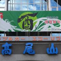 今年初めての高尾山散策(1) 2017.1.15