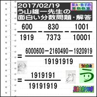 解答[う山先生の分数][2017年2月19日]算数・数学天才問題【分数470問目】