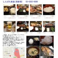 新宿で今日も遅い時間までの仕事になってしまった。「しんぱち食堂」鮭定食+小鉢+ビール3杯。