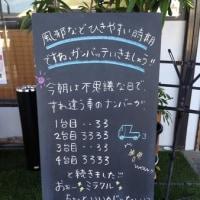 10/6の黒板ボード
