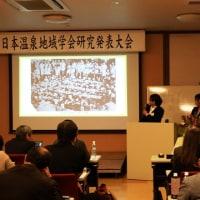 日本温泉地域学会秋季大会