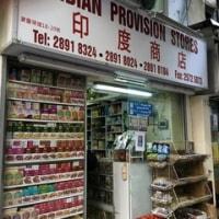 「印度商店」香港