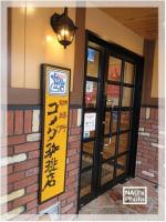コメダ珈琲店!