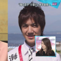 笑顔すてきな「王子」 眞子さま婚約内定の小室さん