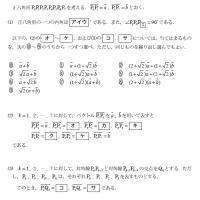 大学入試センター試験・数学・ベクトル 164