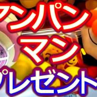 アンパンマンとピカチュウとシン・ゴジラをプレゼント!!!【今だけ?】