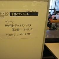 N響4月定期Aプロ/ 指揮:ファビオ・ルイージ/マーラー 交響曲 第1番 ニ長調「巨人」ほか