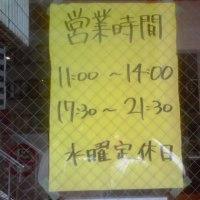 BooBoo太郎/小ラーメン豚2枚 (740円)